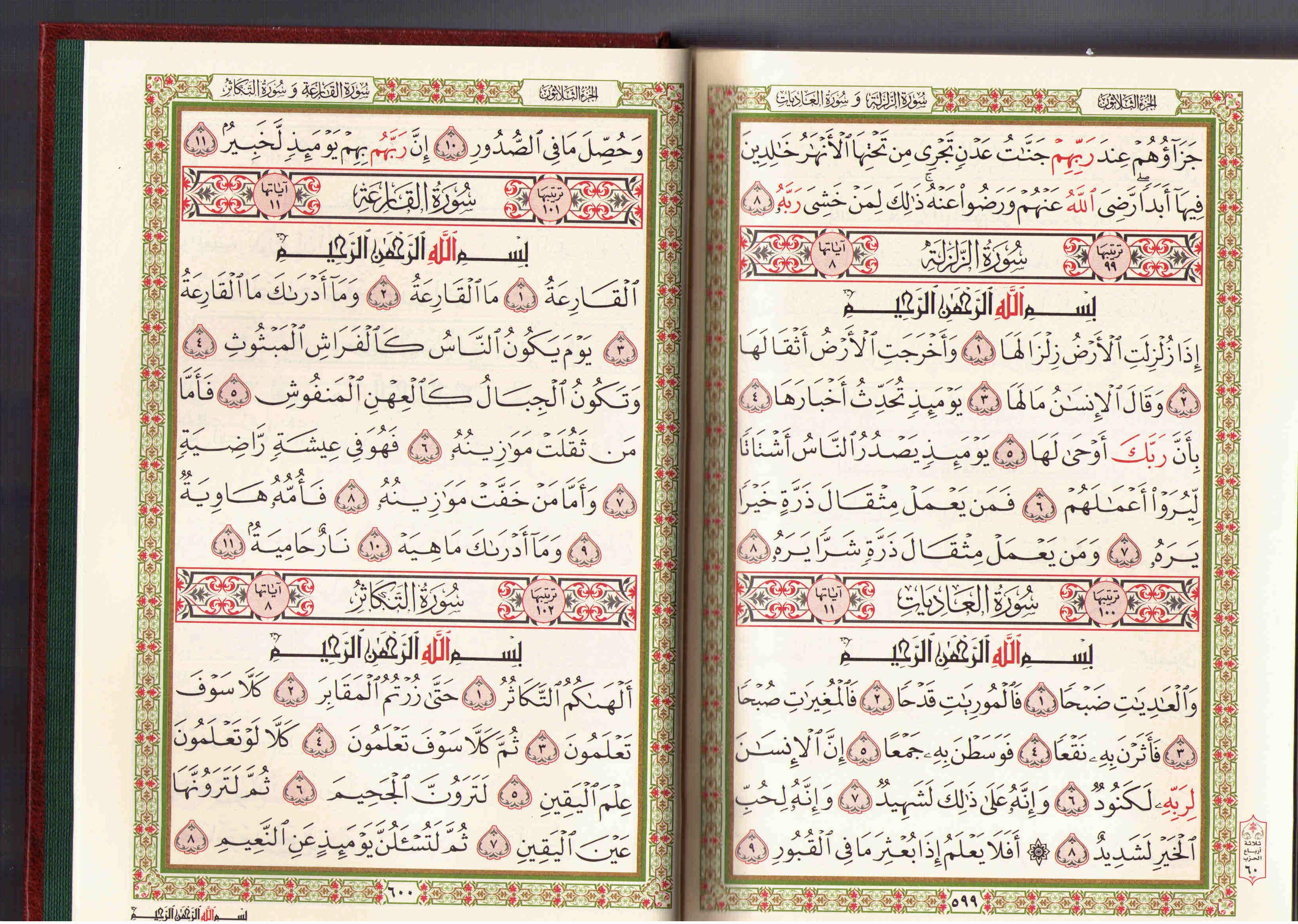 Quranapage